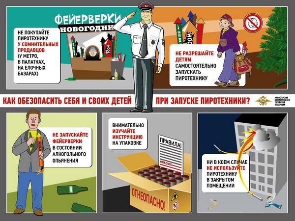 pirotehnika_pozharnaya_bezopasnost_2.jpg - 105.02 Kb