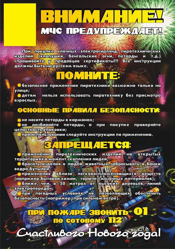 pirotekhnika_6.jpg - 250.16 Kb