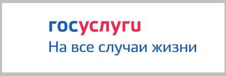 logotip-gosuslugi.jpg - 7.87 Kb